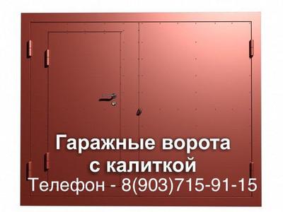 Город Красногорск ВОРОТА ГАРАЖНЫЕ