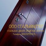ООО СТАЛЬМАСТЕР