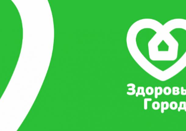 """В Красногорске проведут акцию """"Здоровый город"""""""