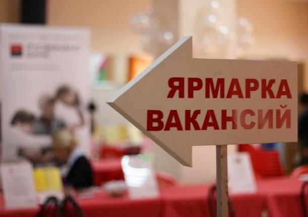 В Красногорске проведут ярмарку вакансий